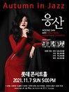 Autumn in Jazz '웅산 with 서울 페스타 필하모닉 오케스트라'