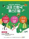 김포 인형극 페스티벌