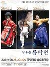 2021 전통춤 류파전