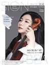 배시온 귀국 바이올린 독주회