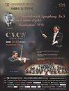 부산네오필하모닉오케스트라 제69회 정기연주회 : C.V.C.Ⅳ-쇼스타코비치 교향곡 5번, 혁명(협연 바이올리