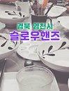 [하이스토리 경북]영천 슬로우핸즈