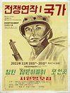 극단노뜰의 전쟁연작Ⅰ 〈국가〉 - 원주