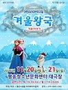 2021 가족라이브 뮤지컬 〈겨울이야기〉 - 대전