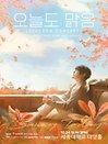 2021 KCM 단독콘서트 '오늘도 맑음'