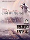 제6회 대전오라토리오합창단 정기연주회