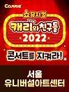 〈쇼뮤지컬〉 캐리와친구들 2022-콘서트를 지켜라!