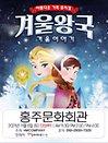 가족뮤지컬 겨울이야기 (홍성)