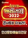 [쇼뮤지컬]캐리와친구들2022-안산