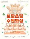 제58회 수원화성문화제〈쓰담쓰담 수원화성〉