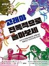 전폭적으로 놀아보세 - 인천