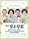 연극 〈장수상회〉 - 부천