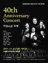 성정문화재단 창립 40주년 기념음악회