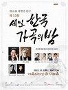 제 13회 세일 한국가곡의 밤