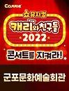 [쇼뮤지컬]캐리와친구들2022-군포