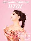 2021 소프라노 이해원 콘서트'WITH'