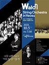 Wald String Orchestra in Yeosu