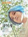 온스타인웨이 Vol.6 〈강이채〉 - 온라인