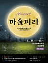 모짜르트 오페라 마술피리 - 인천