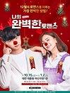 연극 〈나의 완벽한 로맨스〉-대전