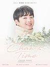 이찬원 첫번째 팬콘서트 'Chan's Time'