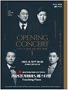 한국지역난방공사와 함께하는 2021 경기피아노페스티벌 〈Touching Piano〉Ⅰ - 수원