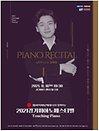 한국지역난방공사와 함께하는 2021 경기피아노페스티벌 〈Touching Piano〉Ⅱ - 수원