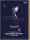 한국지역난방공사와 함께하는 2021 경기피아노페스티벌 〈Touching Piano〉Ⅳ - 수원
