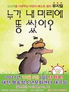 어린이베스트셀러 뮤지컬 〈누가 내머리에 똥쌌어?〉 - 대전