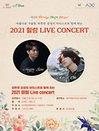 2021힐링Live콘서트 - 청주