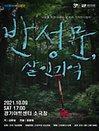 극단 청춘좌  〈반성문,살인기억〉 - 수원