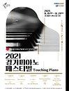 한국지역난방공사와 함께하는 2021 경기피아노페스티벌 패키지 - 수원