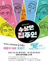 리얼 코미디연극 '수상한 집주인' - 경기 광주