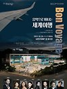 Bon Voyage - 음악으로 떠나는 세계여행 - 경기 광주
