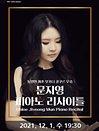 문지영 피아노 리사이틀 - 진주