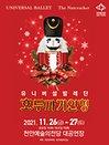 유니버설발레단 〈호두까기인형〉 - 천안