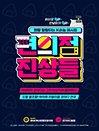 연극 〈편의점 진상들〉 - 부산