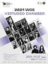 WOS 비르투오소 챔버 - 2021 월드오케스트라시리즈 - 서울