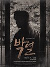 STAGE X 온라인 뮤지컬 〈박열〉 (10.18) (11.8)