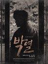 STAGE X 온라인 뮤지컬 〈박열〉 (10.25) (11.15)