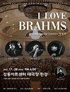 코원필오케스트라 제 3회 정기연주회 'I LOVE BRAHMS'