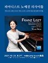 피아니스트 노예진 〈리스트: 피아노 소나타〉 음반 발매 리사이틀