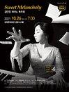 김민정 피아노 리사이틀