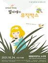 엘리제의 뮤직박스 - 세종