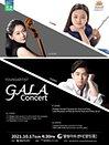영아티스트 시리즈 갈라 콘서트 - 인천