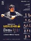 브런치 콘서트〈지휘자 안두현의 컬러〉 10월