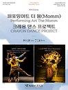 [SIDance2021]퍼포밍아트 더 몸(Momm)/크레용 댄스 프로젝트