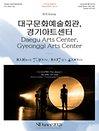 [SIDance2021]대구시립무용단&경기도 무용단