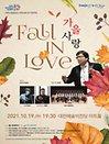 """대전시립합창단 제154회 정기연주회 """"가을사랑(Fall In Love)"""""""