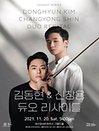 인사이트 시리즈 : 김동현 & 신창용 듀오 리사이틀 - 대구
